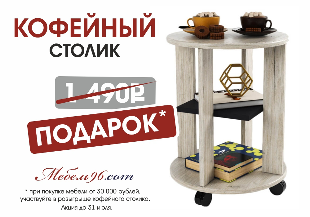 Кофейный столик в подарок
