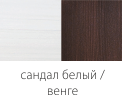 Сандал белый/ Венге