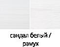Сандал белый/ Рамух